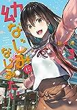幼なじみになじみたい 3 (MFコミックス フラッパーシリーズ)