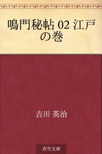 鳴門秘帖 02 江戸の巻