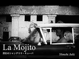 [青木 弘]のLa Mojito: 原色のシャングリラ・キューバ