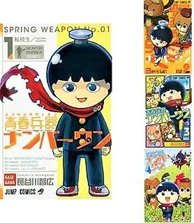 青春兵器ナンバーワン コミック 1-4巻 セット