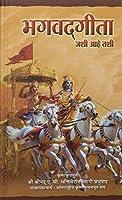 Bhagvad-Gita Jashi Ahe Tashi (Marathi)