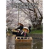 ビデオクリップ: 小江戸川越で花見カヌー | アウトドア珈琲ドリップ