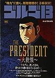 ゴルゴ13 THE PRESIDENT~大統領~ (My First Big)