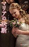 マリアの決断 (ハーレクイン・ヒストリカル・スペシャル)