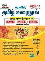 7th Standard Guide Tamil Urai Nool Full Year Tamilnadu State Board Samacheer Syllabus