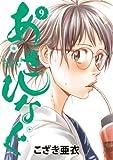 あさひなぐ (9) (ビッグコミックス)