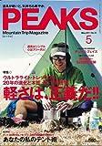 PEAKS (ピークス) 2011年 05月号 [雑誌]