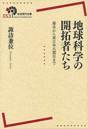 地球科学の開拓者たち――幕末から東日本大震災まで (岩波現代全書)