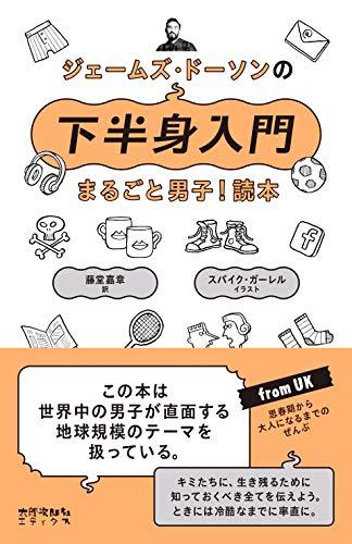 ジェームズ・ドーソンの下半身入門: まるごと男子! 読本