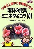 やる気と集中力を持続させる理科の授業ミニネタ&コツ101 (ネットワーク双書)