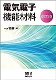 電気電子機能材料(改訂3版)