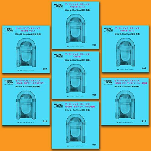 『Musicbook: Mike M. Koshitani 7本セット』のカバーアート