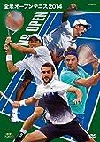 全米オープンテニス2014[DVD]