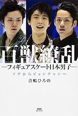 百獣繚乱 ―フィギュアスケート日本男子― ソチからピョンチャンへ