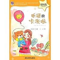 Chinese Redbud original bridge contemporary children's literature book: Kami obedient friends(Chinese Edition)