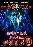 稲川淳二の怪談冬フェス~幽宴~『おまえら行くな。』×『稲川淳二怪談』[DVD]