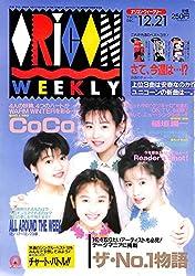 オリコン・ウィークリー 1992年 12月21日号 No.684