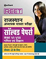 REET Rajasthan Adhyapak Patrata Pariksha Solved Paper Class (6 to 8) Ganit Ayum Vigyan 2020