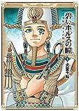 碧いホルスの瞳 -男装の女王の物語- 9 (ハルタコミックス)