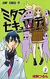 ミタマセキュ霊ティ コミック 1-2巻セット