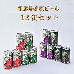 """御殿場高原ビール12缶セット"""""""