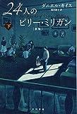 24人のビリー・ミリガン〔新版〕 下 (ハヤカワ・ノンフィクション文庫)