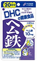 DHC ヘム鉄 20日分 40粒