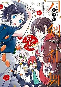 刀剣乱舞-ONLINE-アンソロジー 3巻 表紙画像