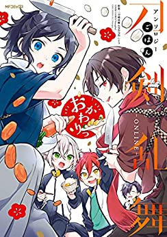 [「刀剣乱舞-ONLINE-」より (DMM GAMES/Nitroplus)]の刀剣乱舞-ONLINE-アンソロジー ごはん おかわりっ (MFコミックス ジーンシリーズ)