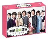 専業主婦探偵~私はシャドウ DVD-BOX[DVD]