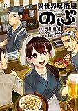 異世界居酒屋「のぶ」(10) (角川コミックス・エース)