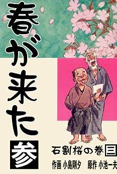 [小島 剛夕, 小池 一夫]の春が来た 3 石割桜の巻【三】