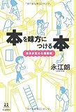 本を味方につける本 ---自分が変わる読書術 (14歳の世渡り術)