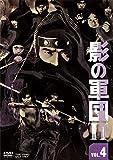 影の軍団2 VOL.4[DVD]