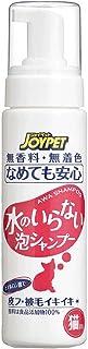 JOYPET(ジョイペット) 水のいらない泡シャンプー猫用 200ml