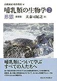 哺乳類の生物学2 形態 新装版