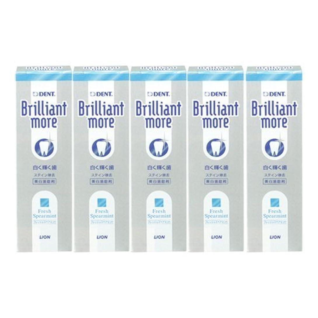 弱いほのめかす角度ライオン ブリリアントモア フレッシュスペアミント 美白歯磨剤 LION Brilliant more 5本セット