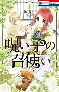 呪い子の召使い【電子限定おまけ付き】 1 (花とゆめコミックス)