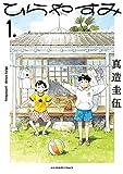 ひらやすみ (1) (ビッグコミックス)