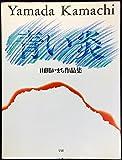 青い炎―山田かまち作品集