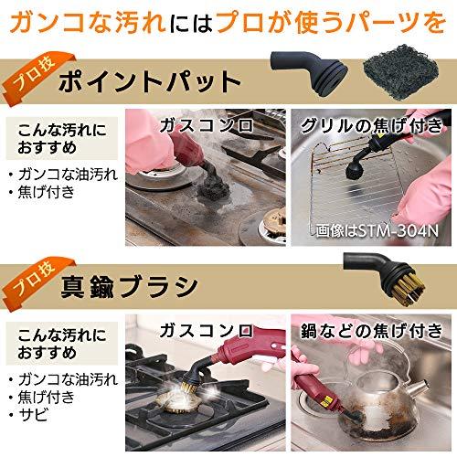 IRISOHYAMA(アイリスオーヤマ)『キッチンクリーナー(STM-304KC)』