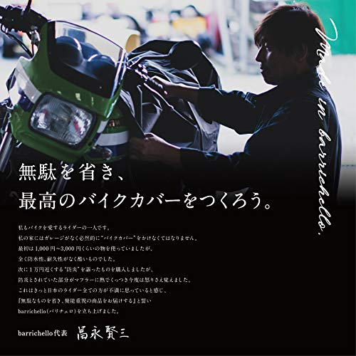 バリチェロ『バイクカバー』