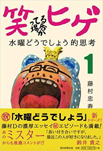 笑ってる場合かヒゲ 水曜どうでしょう的思考 (1) - 藤村忠寿
