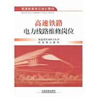 高速铁路岗位培训教材:高速铁路电力线路维修岗位
