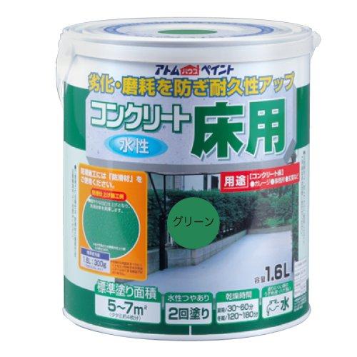 水性コンクリート床用塗料 1.6L
