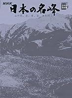 NHK 日本の名峰 5 谷川岳、乗鞍岳、間ノ岳 (小学館DVD BOOK)