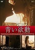 青い欲動[DVD]