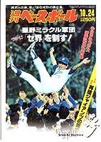 BBM2004 星野仙一カードセット『夢』 レギュラーカード No.43 「週刊ベースバール」1728号