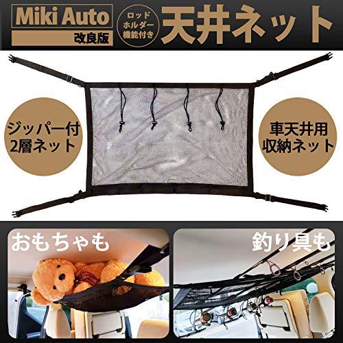 車 収納 ロッドキャリー ラゲッジネット 天井 ネット 79×52cm