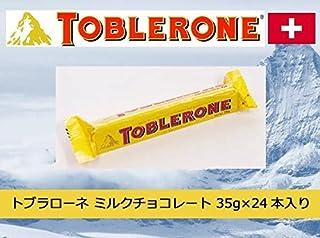トブラローネ ミルクチョコレート 35g×24本入り